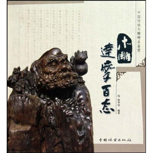 30~木雕达摩百态/徐华铛