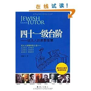 四十一级台阶:犹太人的家教智慧\/贺雄飞-简介