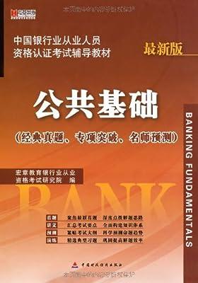 宏章出版•中国银行业从业人员资格认证考试辅导教材:公共基础.pdf