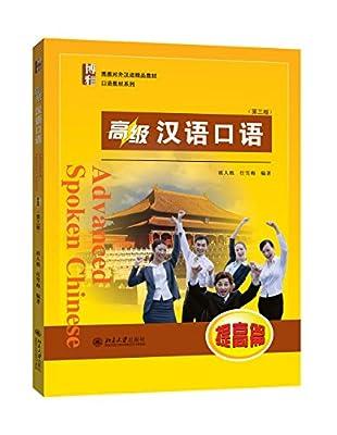 高级汉语口语.pdf