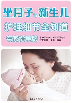 坐月子与新生儿护理细节全知道.pdf