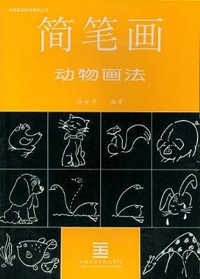 简笔画动物画法.pdf