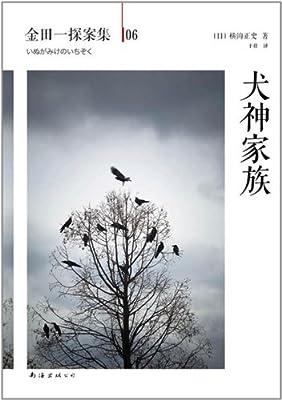 金田一探案集06:犬神家族.pdf