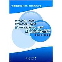 ISO9001:2008、ISO14001:2004和OHSAS18001:2007系统整合与推行