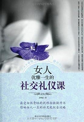 女人优雅一生的社交礼仪课.pdf