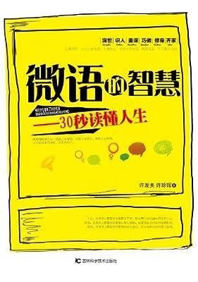 微语的智慧:30秒读懂人生.pdf