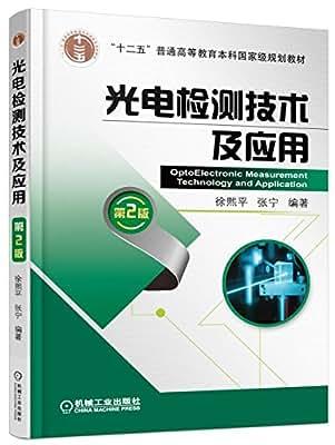 光电检测技术及应用.pdf