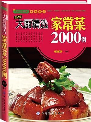 大彩生活2:新编大厨精选家常菜2000例.pdf
