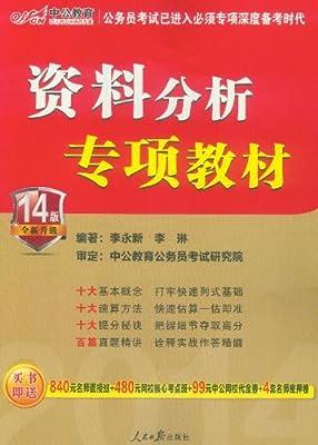 2014年中公教育国家公务员考试 资料分析专项教材 李永新.pdf