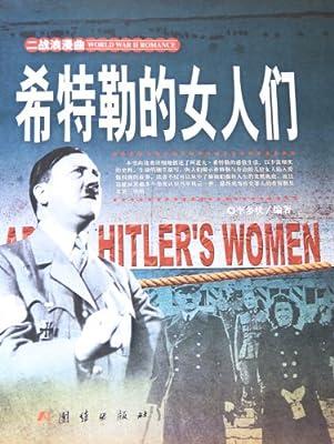 希特勒的女人们.pdf