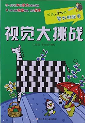 优秀小学生的智力挑战书:视觉大挑战.pdf