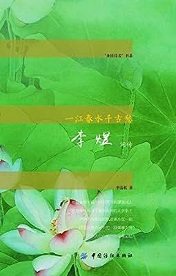 一江春水千古愁:李煜词传.pdf