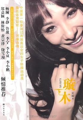 奥运体操冠军•刘璇自传:璇木.pdf
