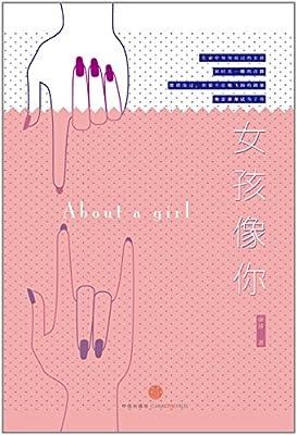 女孩像你.pdf