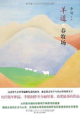 羊道•春牧场.pdf