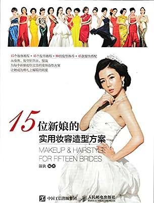 15位新娘的实用妆容造型方案.pdf