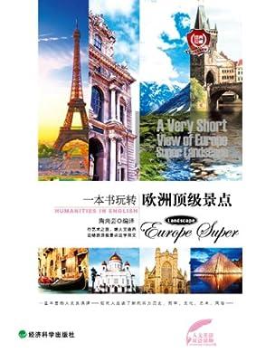 一本书玩转欧洲顶级景点.pdf