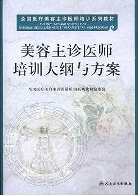 美容主诊医师培训大纲与方案.pdf