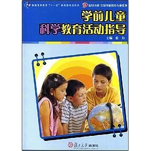 学前儿童科学教育活动指导/夏力-图书-亚马逊