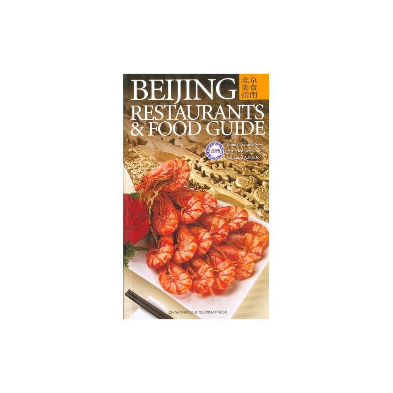 【正版】北京美食指南:[文本美食]/郑富隆_图书老字号武汉中英图片