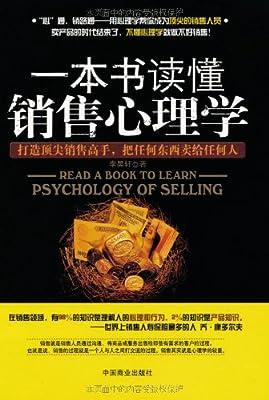 一本书读懂销售心理学.pdf