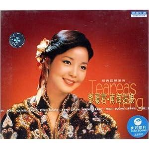邓丽君:南海姑娘6(cd)