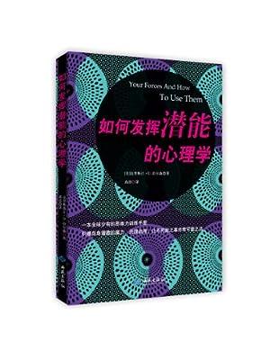 如何发挥潜能的心理学.pdf