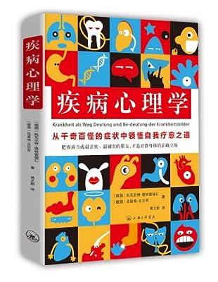 疾病心理学.pdf