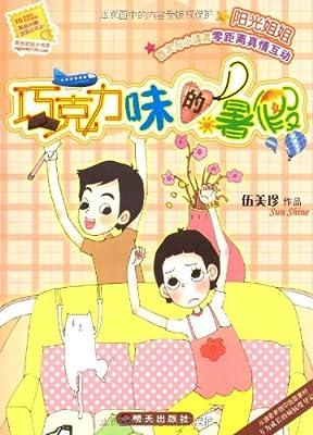 阳光姐姐小书房:巧克力味的暑假.pdf