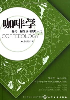 咖啡学:秘史、精品豆与烘焙入门.pdf