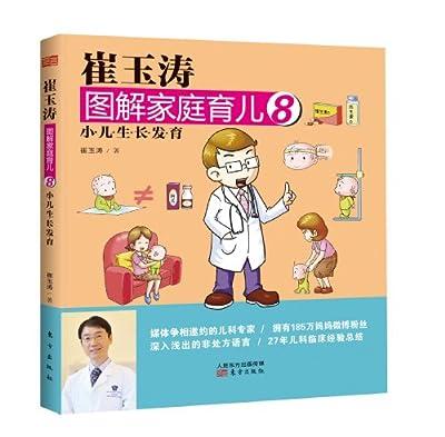 崔玉涛图解家庭育儿8:小儿生长发育.pdf