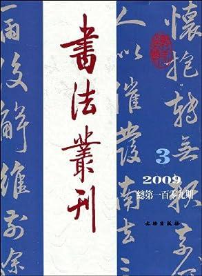 书法丛刊.pdf