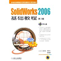 SolidWorks2006基础教程