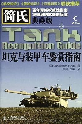 简氏坦克与装甲车鉴赏指南.pdf