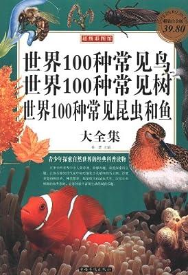 世界100种常见鸟、世界100种常见树、世界100种常见昆虫和鱼大全集.pdf