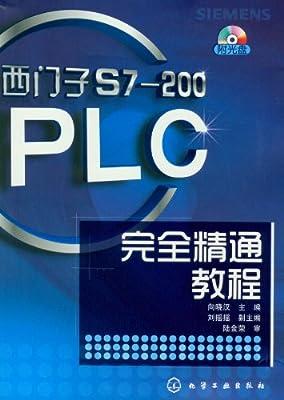西门子S7-200PLC完全精通教程.pdf
