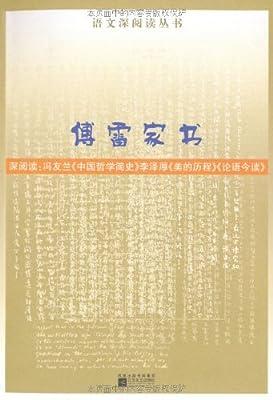 语文深阅读丛书•傅雷家书.pdf