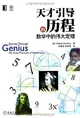 天才引导的历程:数学中的伟大定理.pdf
