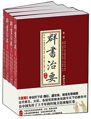 群书治要考译.pdf