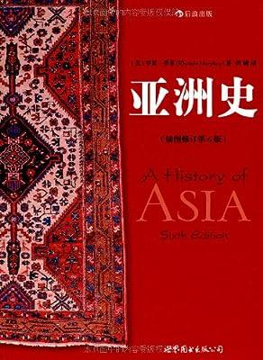 亚洲史.pdf
