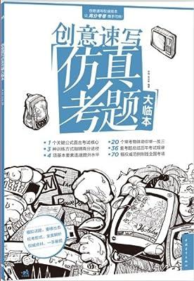 创意速写仿真考题大临本.pdf