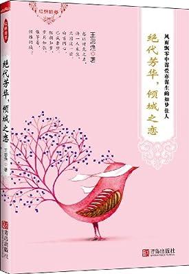 绝代芳华,倾城之恋.pdf