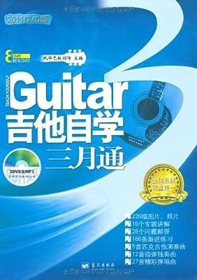 Guitar吉他自学三月通.pdf