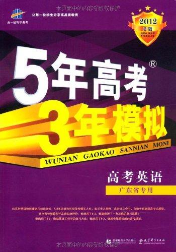 (京东商城) 曲一线科学备考·5年高考3年模拟:英语(学生用书)(2010b版