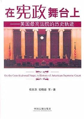 在宪政舞台上:美国最高法院的历史轨迹.pdf