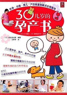 30几岁的孕产书.pdf