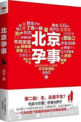 北京孕事.pdf