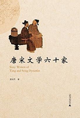 唐宋文学六十家.pdf