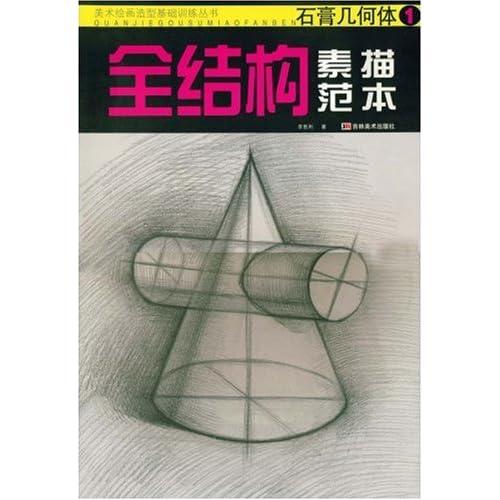 > > 素描石膏几何体六棱柱大图>>石膏几何体结构素描>>素描石膏几何体