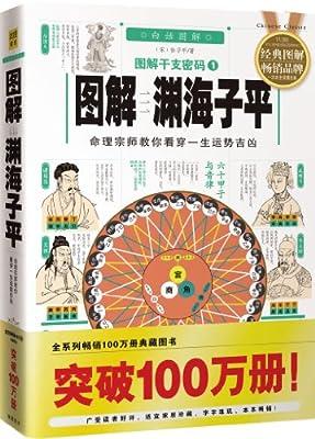 图解干支密码1:渊海子平.pdf